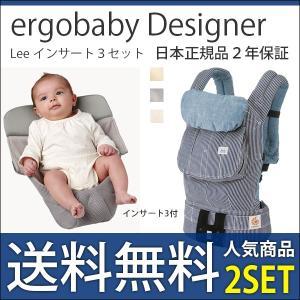 エルゴ 抱っこひも lee ヒッコリーストライプ デニム 日本正規品 2年保証 インサート3付 2