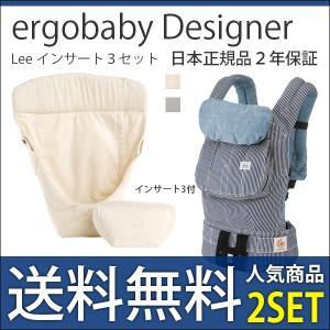 エルゴ 抱っこひも lee ヒッコリーストライプ デニム 日本正規品 2年保証 インサート3付 3