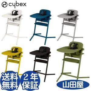 ベビーチェア サイベックス レモチェア ウッド ハイチェア ハーネス付ベビーセット トレイ 3点 cybex LEMO CHAIR WOOD babyset tray|bb-yamadaya