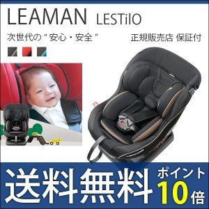 チャイルドシート 新生児 幼児 リーマン 日本製 レスティロ カーシート lestilo|bb-yamadaya