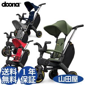 【カップホルダー付】三輪車 1歳 2歳 3歳 折りたたみ おしゃれ ドゥーナ リキトライク doona LIKI trike 送料無料|bb-yamadaya
