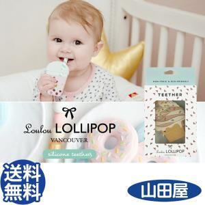 歯がため 歯固め ルルロリポップ Loulou LOLLIPOP 送料無料|bb-yamadaya