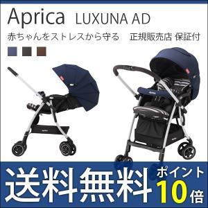 ベビーカー バギー アップリカ A型 ラクーナ AD キャリートラベル LUXUNA
