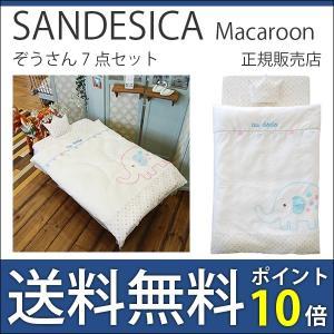 サンデシカ ベビー布団 マカロンぞうさん 7点セット レギュラーサイズ 日本製 macaroon|bb-yamadaya