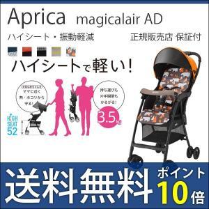 ベビーカー バギー アップリカ B型 マジカルエアー AD magicalair