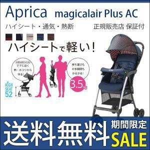 ベビーカー バギー アップリカ B型 マジカルエアー プラス AC magicalairplus