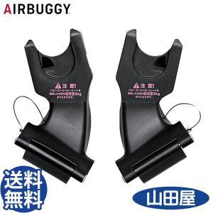 エアバギー マキシコシ 取り付けアダプター トラベルシステム CabrioFix Citi Pebble AIRBUGGY 送料無料|bb-yamadaya