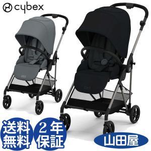 ベビーカー A型 新生児 バギー サイベックス メリオ アルミ 軽量 両対面 折りたたみ cybex MELIO 送料無料|bb-yamadaya