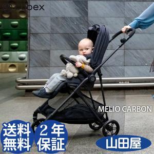 ベビーカー A型 新生児 バギー サイベックス メリオ カーボン 軽量 両対面 折りたたみ cybex MELIO CARBON 送料無料 カップホルダー付 予約ブラック10月上旬|bb-yamadaya