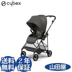 ベビーカー A型 新生児 バギー サイベックス メリオ カーボン 軽量 両対面 折りたたみ cybex MELIO CARBON ソーホーグレイ 送料無料|bb-yamadaya