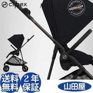 カップホルダー付 ベビーカー A型 新生児 バギー サイベックス メリオ カーボン 2021 JP 新型 cybex MELIO CARBON 送料無料|bb-yamadaya