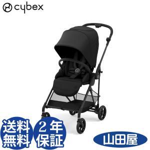 ベビーカー A型 新生児 バギー サイベックス メリオ カーボン 2021 JP 新型 cybex MELIO CARBON 送料無料 ディープブラック|bb-yamadaya