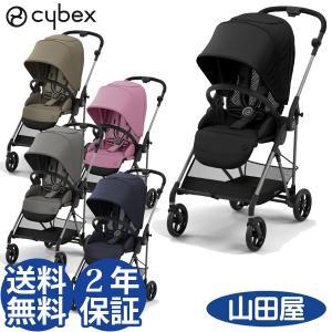 ベビーカー A型 新生児 バギー サイベックス メリオ アルミ 2021 JP 新型 軽量 両対面 cybex MELIO 送料無料|bb-yamadaya