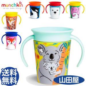 新色 ベビー食器 マグ マンチキン ハンドル付き ミラクルカップ ワイルドラブ 177ml munchkin 送料無料|bb-yamadaya