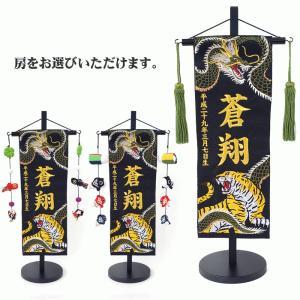 名入れ旗 タペストリー 名前旗 台付 緑龍と虎 B 特中 金刺繍 緑房 三 送料無料|bb-yamadaya