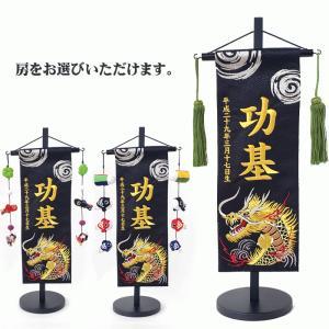 名入れ旗 タペストリー 名前旗 台付 渦と金龍 特中 金刺繍 緑房 三 送料無料|bb-yamadaya