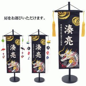 名入れ旗 タペストリー 名前旗 台付 渦と銀龍 中 銀刺繍 金茶房 三 送料無料|bb-yamadaya