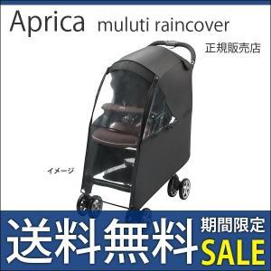 ベビーカー バギー アップリカ マルチレインカバー muluti raincover 送料無料|bb-yamadaya