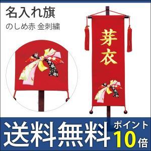 名入れ旗 タペストリー 名前入り 名前旗 台付 のしめ 赤 金刺繍 村 送料無料|bb-yamadaya