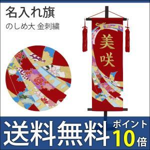 名入れ旗 タペストリー 名前旗 台付 手描京友禅 正絹 特中 のしめ 金刺繍 村上 bb-yamadaya