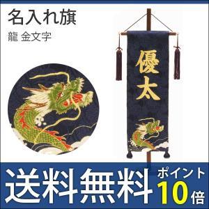 名入れ旗 タペストリー 名前旗 台付 名物裂 特中 刺繍 龍 金文字 村上 bb-yamadaya