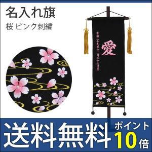名入れ旗 タペストリー 名前旗 台付 名物裂 黒 特中 ぼかし桜 ピンク刺繍 村上 bb-yamadaya