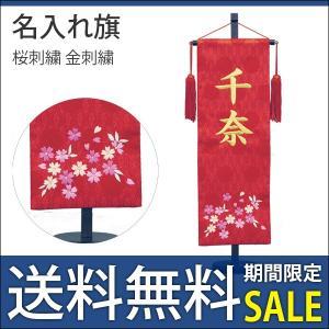 名入れ旗 タペストリー 名前入り 名前旗 台付 桜刺繍 金刺繍 村上 bb-yamadaya