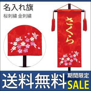 名入れ旗 タペストリー 名前入り 名前旗 台付 桜刺繍 小 金刺繍 村上 bb-yamadaya