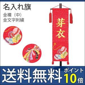 名入れ旗 タペストリー 名前入り 台付 金襴 中 鈴 熨斗 のしめ 金刺繍 村上|bb-yamadaya