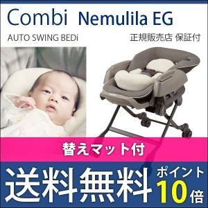コンビ ネムリラ オートスイング ベディ ホワイトレーベル 赤ちゃん nemulila EG 洗い替えマット付 2点セット|bb-yamadaya