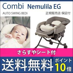 コンビ ネムリラ オートスイング ベディ ホワイトレーベル 赤ちゃん nemulila EG さらすやシート付 2点セット|bb-yamadaya