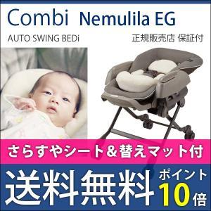 コンビ ネムリラ オートスイング ベディ ホワイトレーベル 赤ちゃん nemulila EG さらすやシート 替えマット付 3点セット|bb-yamadaya