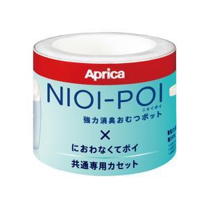 アップリカ ニオイポイ におわなくてポイ共通 スペアカセット 3個パック 紙オムツニオイ取り Aprica NIOI POI|bb-yamadaya