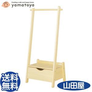 大和屋 ノスタ ハンガーラック 木製 子供用 高さ調節 引き出し 収納 norsta|bb-yamadaya