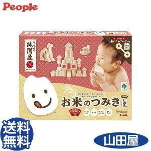 お米のつみき ピープル 純国産 白米色 知育玩具 おもちゃ 赤ちゃん ベビー キッズ ブロック people 送料無料 bb-yamadaya