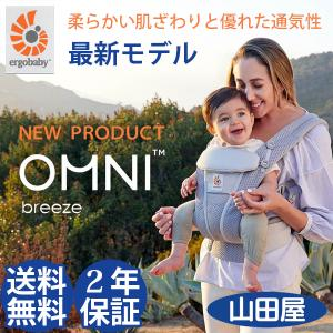 抱っこ紐 新生児 抱っこひも コンパクト エルゴベビー オムニ ブリーズ OMNI Breeze メッシュ 最新モデル 日本正規品 2年保証 送料無料|bb-yamadaya