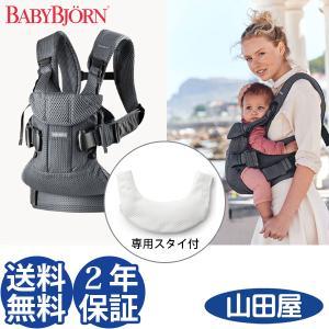 抱っこ紐 新生児 夏 抱っこひも ベビービョルン ONE KAI AIR メッシュ ワンカイ エアー 送料無料 アンスラサイト|bb-yamadaya