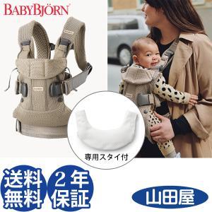抱っこ紐 新生児 夏 抱っこひも ベビービョルン ONE KAI AIR メッシュ ワンカイ エアー 送料無料 グレージュ|bb-yamadaya