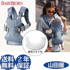 抱っこ紐 新生児 抱っこひも 簡単 ベビービョルン ONE KAI AIR メッシュ ワンカイ エアー スタイ付 送料無料 スレートブルー|bb-yamadaya