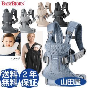 抱っこ紐 新生児 抱っこひも ベビービョルン ONE KAI AIR メッシュ ワンカイ エアー スタイ&キャリアカバー付 3点セット 予約スレートブルー11月中旬|bb-yamadaya
