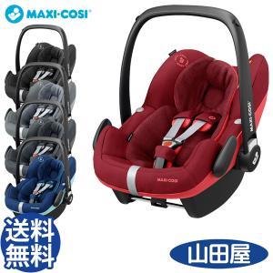 チャイルドシート 新生児 1歳から マキシコシ ペブルプロアイサイズ MaxiCosi Pebble PRO i-SIZE R129適合 送料無料|bb-yamadaya