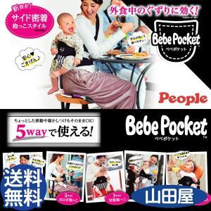 抱っこ紐 新生児 抱っこひも ベベポケット 5WAY 対面 前向き 横向き おひざ チェアベルト Bebe Pocket PI-025|bb-yamadaya