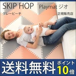 プレイマット ジオ スキップホップ ダッドウェイ DADWAY SKIP HOP グレーピーチ jio|bb-yamadaya