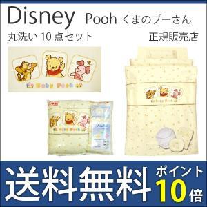 ディズニー ウォッシャブル ベビー布団10点セット 日本製 くまのプーさん