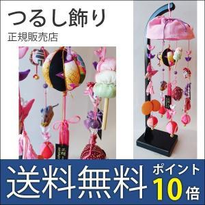 つるし飾り 雛人形 つるし雛 お祝い 贈答品 藤紫ピンク|bb-yamadaya