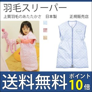 羽毛スリーパー ランデブー キャンディリボン シェルモンシュクレ 日本製 sleeper|bb-yamadaya