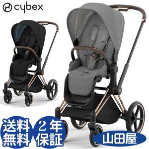 ベビーカー A型 新生児 バギー サイベックス プリアム ラックスシート フレーム ホイール cybex priam|bb-yamadaya