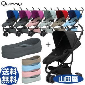 ベビーカー B型 A型 バギー 新生児 クイニー ザップ フレックス コクーン付 2点セット 3輪 Quinny ZAPP FLEX 送料無料|bb-yamadaya