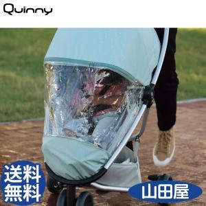ベビーカー B型 バギー クイニー ザップ エクスプレス 専用 レインカバー 雨除け 防寒 Quinny ZAPP XPRESS 送料無料|bb-yamadaya