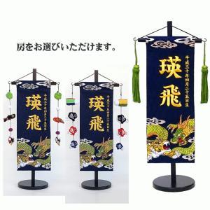 名入れ旗 タペストリー 名前旗 台付 龍虎伝 特中 金刺繍 三松 送料無料|bb-yamadaya